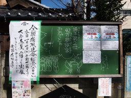 Kokuban20090110