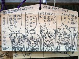 Yakaze200901101