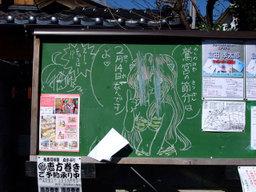 Kokuban20090208