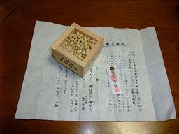 Fukumameopen20090214