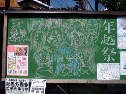 Kokuban20090214