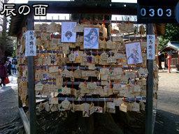 Tatsu20090214