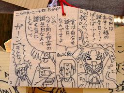 Yakaze2009021401