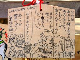 Yakaze2009021402