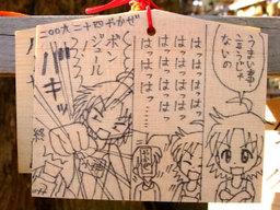 Yakaze2009021404