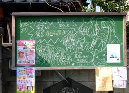 Kokuban20090328