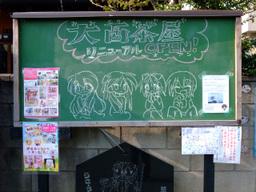 Kokuban20090412