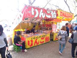Ringoame20090412