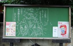 Kokuban20090531