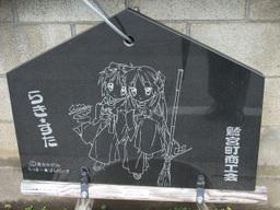 Sekiban20090531