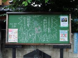 Kokuban20090621