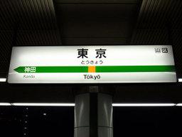 Tokyo20090704