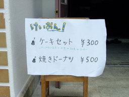 Toyosato20090704003