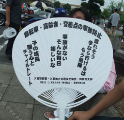Uchiwa20090718ura