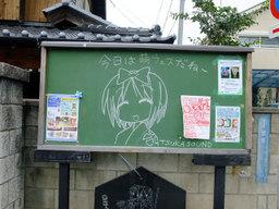 Kokuban20090718