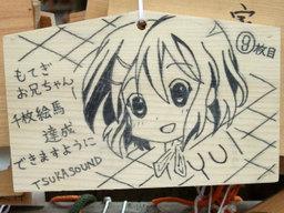 Tsukasound009