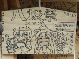 Tsukasound011