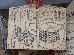 Yakaze200905031