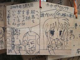 Yakaze200905053