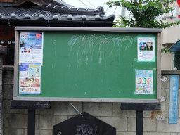 Kokuban20090808