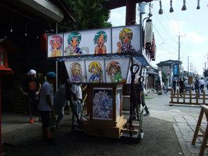 Mikoshinameootori20090905