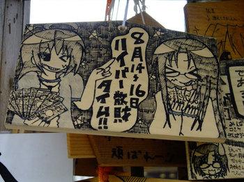 Naoki200908131