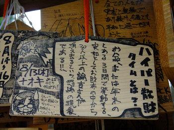 Naoki200908132