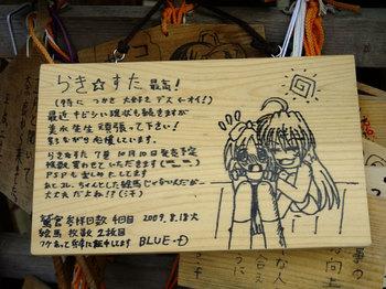 Tsukasa080
