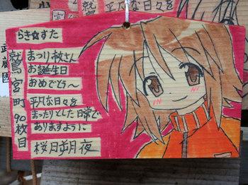 Shounena090