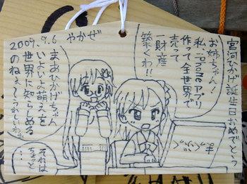 Yakaze20090906