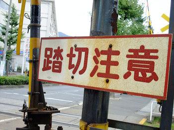 Fumikirichuui20090922