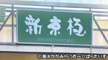 Shinkyougoku