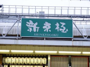 Shinkyougoku20090922