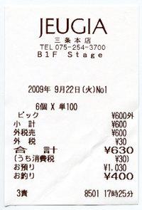 Jeugiareceipt20090922_2