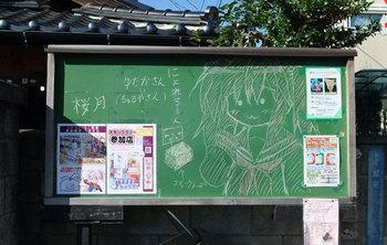 Kokuban20091011