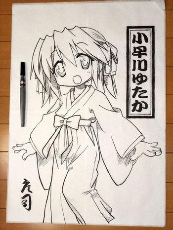Yutakatako