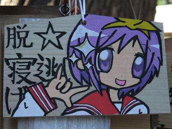 Tsukasa081