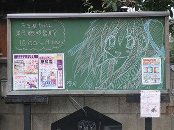 Kokuban20091025