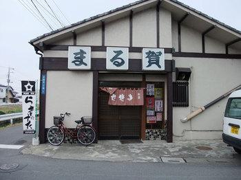 Maruga20091025