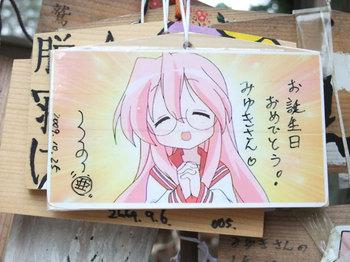 Miyuki043