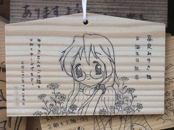 Miyuki044