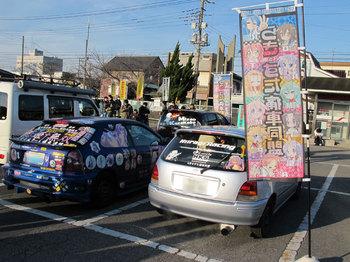 Itashadoumei20100103