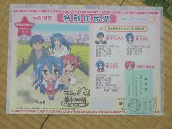Signiritokubetujuuminhyou20100103