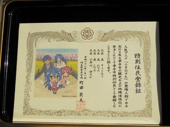 Tokubetsujuumintouroku20100103