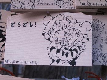 Akatsukinomiko013