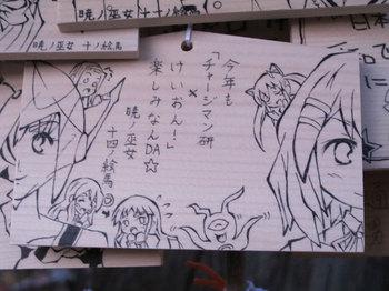 Akatsukinomiko014