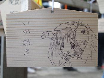 Tsukasa085