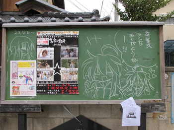 Kokuban20100328