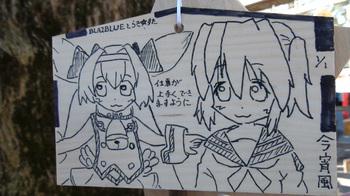 Koyoikaze20110101