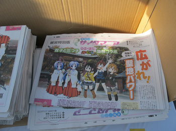 Saitamashinbun20110103